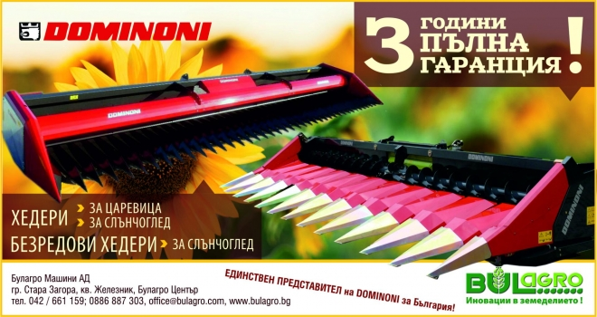 Bulagro Machines is the official importer of DOMINONI for Bulgaria